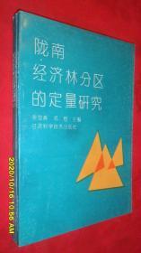 陇南经济林分区的定量研究