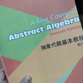 抽象代数基本教程
