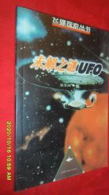未解之谜UFO