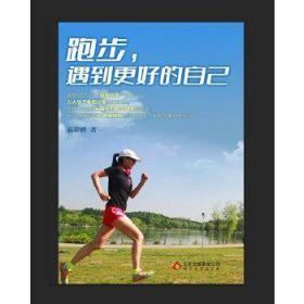 跑步,遇到更好的自己