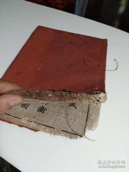 《孟子》第四卷,卷六到卷十四    和刻線裝本 一冊    文化六年(1810年)