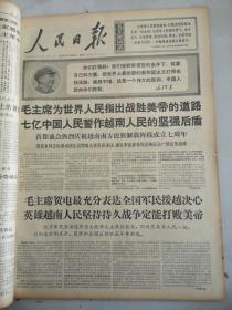 1967年12月20日人民日报  毛主席为世界人民指出战胜美帝的道路