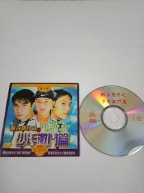 电影:新古惑仔之5   1VCD   (主演:谢霆锋、吴彦祖)多单合并运费