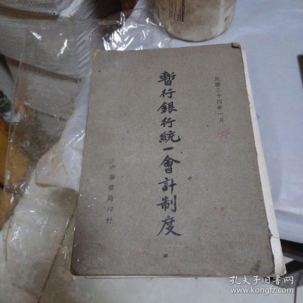 暫行銀行統一會計制度   中華民國錢幣司司長戴立庵先生原稿