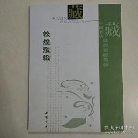 中国书店藏敦煌写经丛帖:敦煌残拾【彩印 私藏 品好】