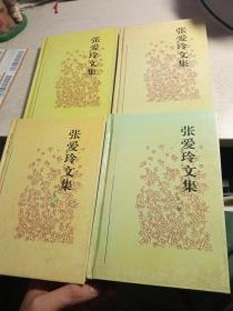 张爱玲文集 【全4册】
