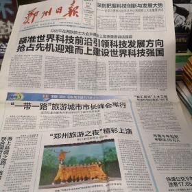 郑州日报2018年5月29日