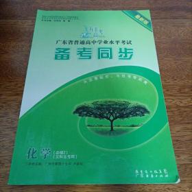 最新版五羊高考广东省普通高中学业水平考试备考同步 化学必修2 文科生专用