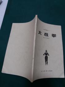 太极拳丛书之二,太极拳 【复印本】内页干净无字迹
