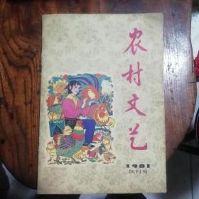 《农村文艺 》创刊号 签赠本 名家剪报藏本