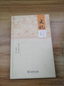 正版 史记(白话本)(上册)