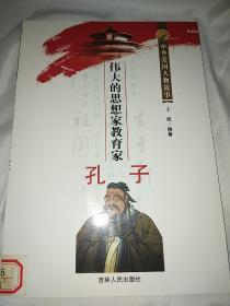 中华爱国人物故事:伟大的思想家教育家孔子