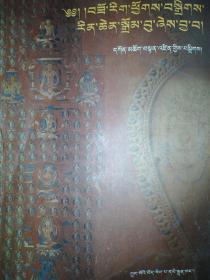 藏族工艺学经典汇编 : 藏文