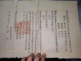 武漢司法法律,民國時期漢陽地方法院民事裁定書,200元