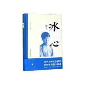 全新正版图书 冰心散文 冰心 浙江文艺出版社 9787533957698王维书屋