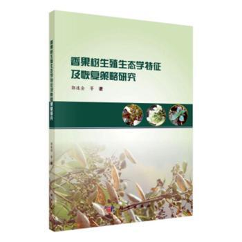 香果树生殖生态学特征及恢复策略研究