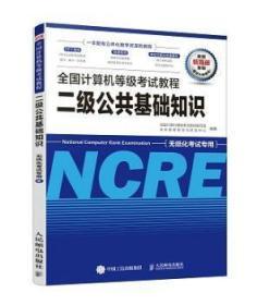 全新正版图书 二级公共基础知识/全国计算机等级考试教程 全国计算机等级考试教材写组未来 人民邮电出版社 9787115508966胖子书吧