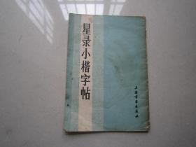 星录小楷字帖:上海书画出版社、1982年一版一印、童星录