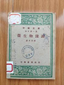 民國初版《微生物淺說》