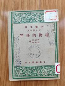 民國初版《植物的世界》