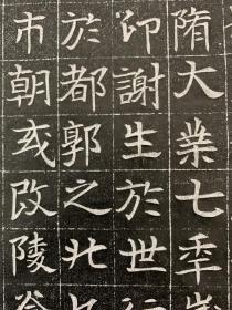 魏奉车都尉张涛之妻礼氏墓志拓片,志石刻于于隋大业七年,尺寸44.44保真包原拓。