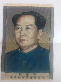 五十年代初毛主席彩色绣像(上海锦艺丝织厂)