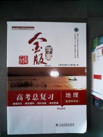 金版学案 高考总复习 (地理)