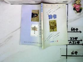 读书1998 2