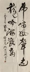 《保手书》中国美术家协会会员关山月老师书法作品