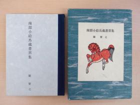 蘭繁之 木版畫藏書票7枚入『南部小繪馬藏書票集』限定100部