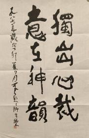 《保手书》中国美术家协会会员李可染老师书法作品