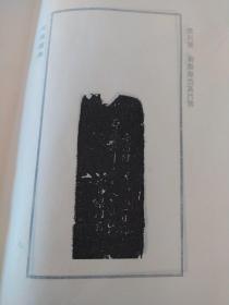 印海遗珠——梁同书  御赐海岱高门第(1页)