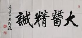 刘文选书法