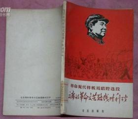 革命现代样板戏唱腔选段__毛主席的革命文艺路线胜利万岁