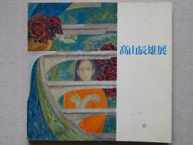 (超值特价)高山辰雄展  日本画岩彩画重彩画人物风景作品集 日文原版现货