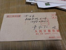著名作家 文学评论家  李辉 信札