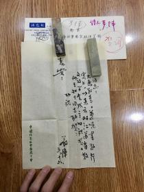 安徽作家协会主席严阵毛笔信札一通一页带封