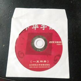 中华字经 光碟(全4册光碟内容)[无书 光碟一张]