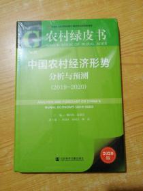 农村绿皮书:中国农村经济形势分析与预测(2019~2020)(未拆封)