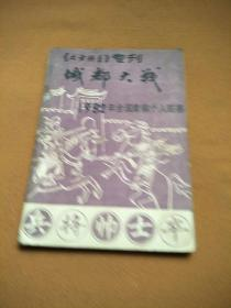 城都大战 (1982年全国象棋个人联赛。北方棋艺专刋。1983年3月)