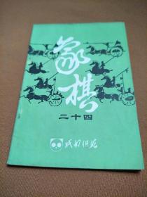 成都棋苑象棋24. 1986年
