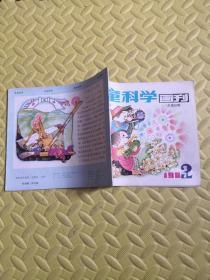 儿童科学画刊1987.2