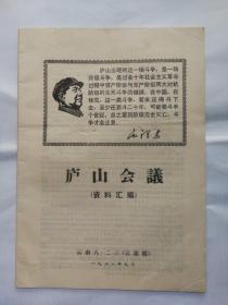 庐山会议(资料汇编)