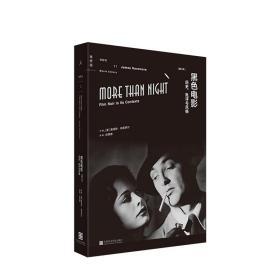 黑色电影:历史、批评与风格(增订本)