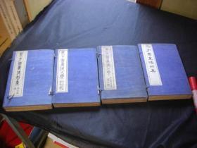 芥子园画传 初集・二集・三集・四集 4帙16册揃  光绪13-23年 包邮
