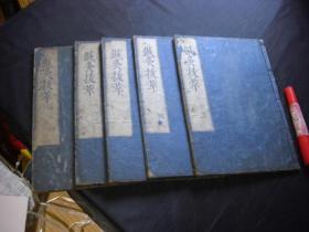 和刻本 鍼灸抜萃 (上、中上、中中、中下、下) 5册全 延宝5年(1678) 包邮