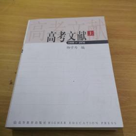 高考文献.上 1949-1976