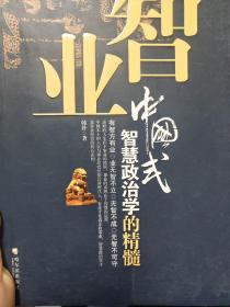 智业:中国式政治智慧学的精髓(未拆封)