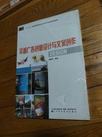 """""""十一五""""全国高等院校艺术设计专业规划教材:平面广告创意设计"""