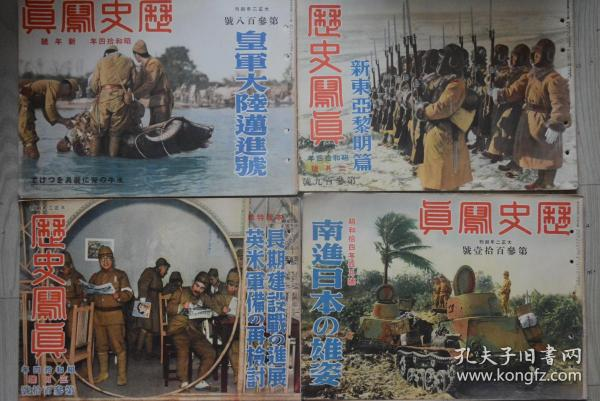 《歴史寫真》昭和14年(1939)1至12全 日本全面侵略中國各地、湖北作戰、廣東、江西等等寫真,世界大戰等內容,附贈專用硬封皮